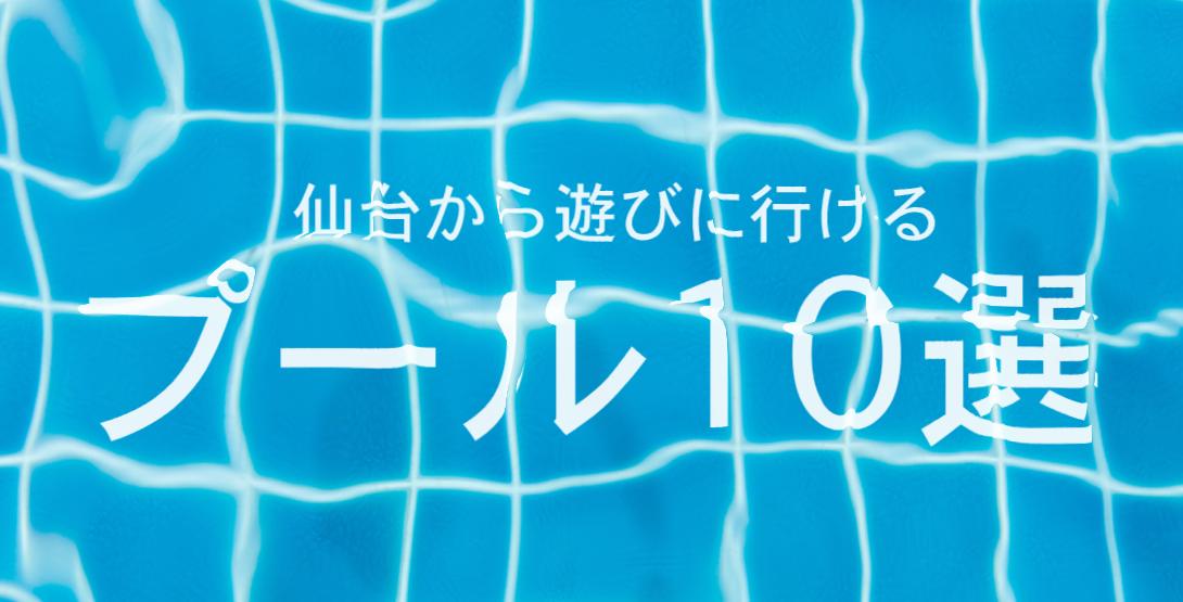 仙台から遊びに行けるプール10選