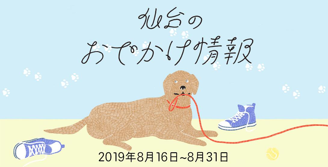 仙台のおでかけ情報 8月16日〜31日