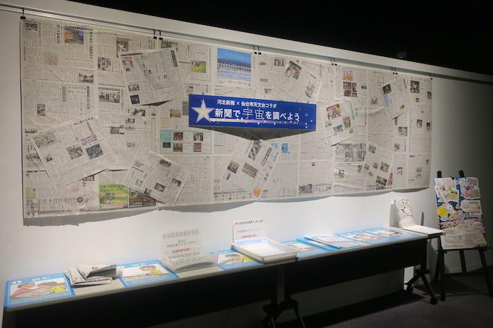 (画像提供:仙台市天文台)