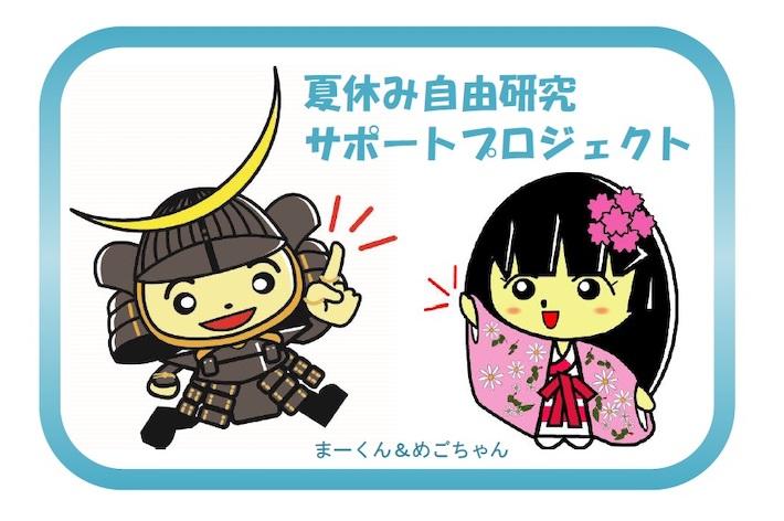 (画像提供:仙台市博物館)