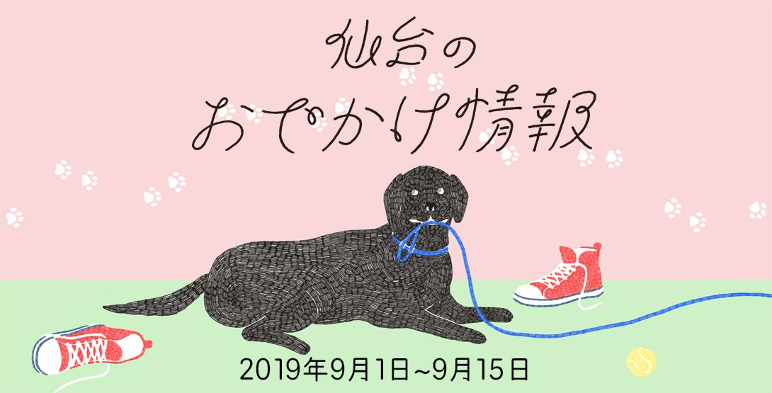 仙台のおでかけ情報 9月1日〜15日