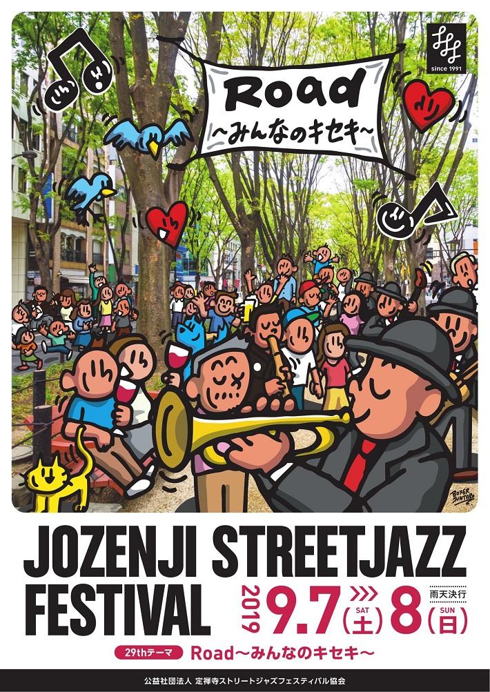 画像提供:(公社)定禅寺ストリートジャズフェスティバル協会