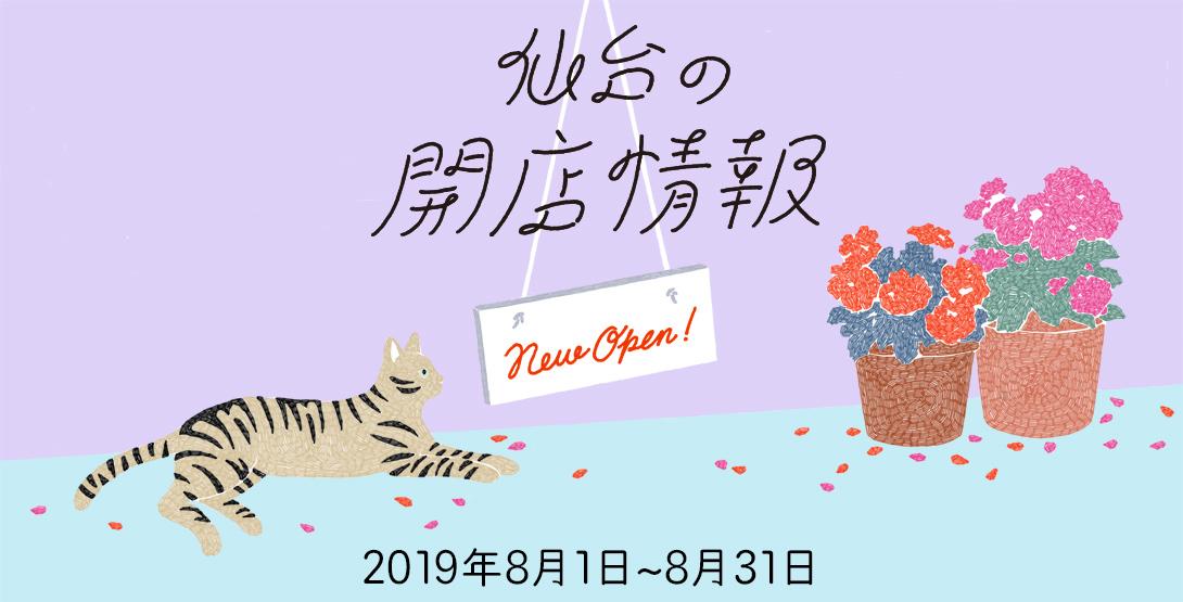 仙台の開店情報 8月