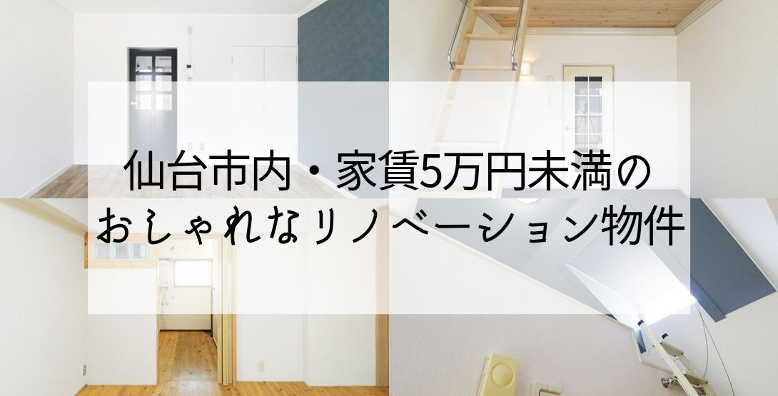 仙台の家賃5万円未満のおしゃれなリノベーション物件