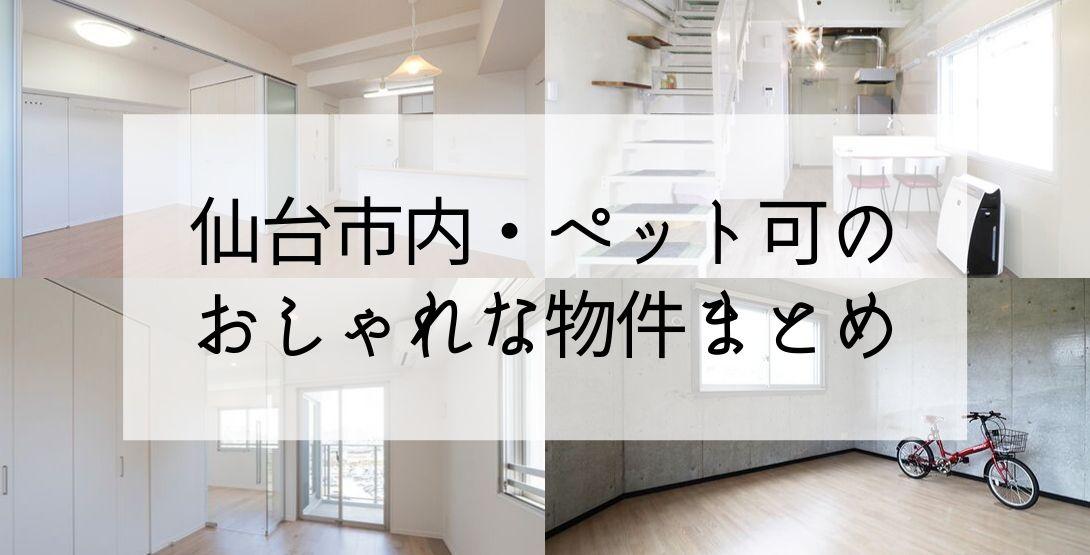 仙台市内・ペット可のおしゃれなお部屋
