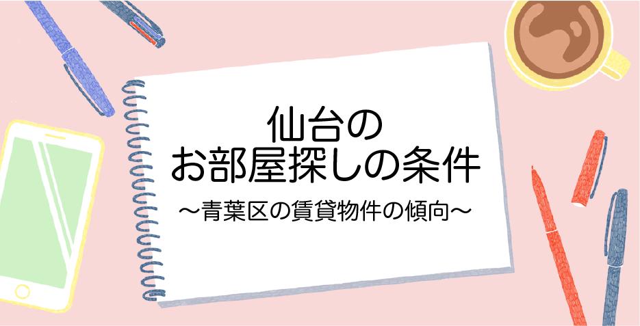 【仙台の家賃相場】どのような条件でお部屋を探したらいいの?
