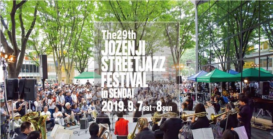 定禅寺ストリートジャズフェスティバル 2019!楽しみ方&おすすめバンド!!