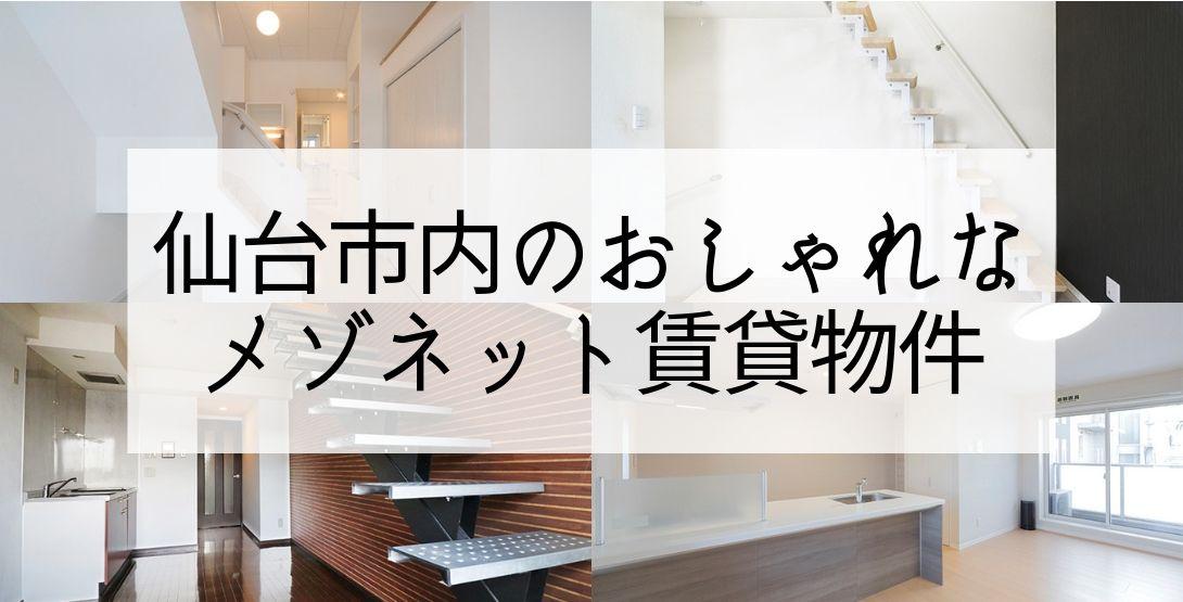 仙台市内のおしゃれなメゾネット賃貸物件