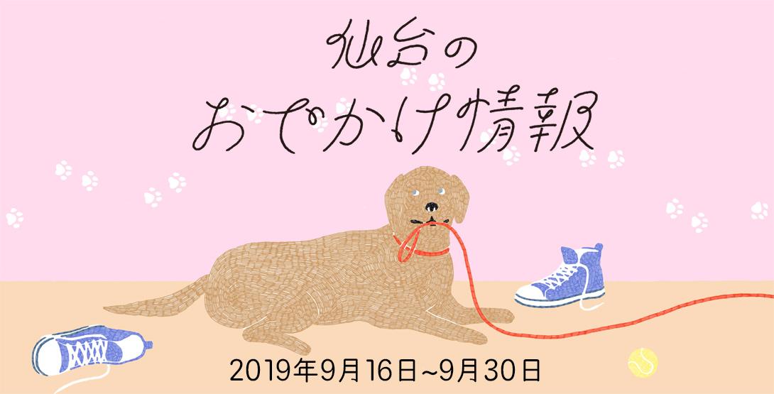 仙台のおでかけ情報 9月16日〜30日