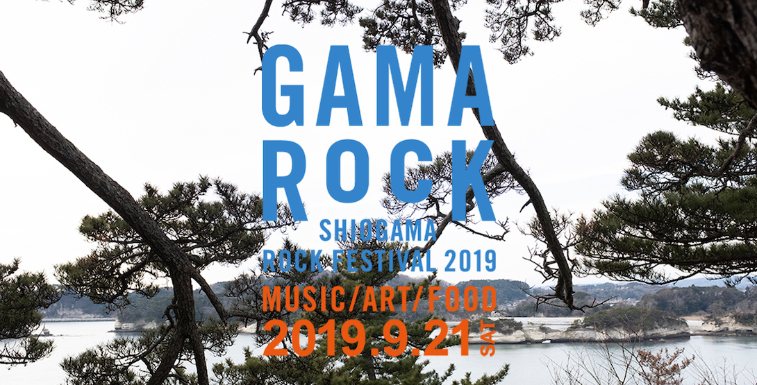 【GAMA ROCK FES 2019】 港町の美味しいロックフェス!初心者でも楽しめる完全ガイド