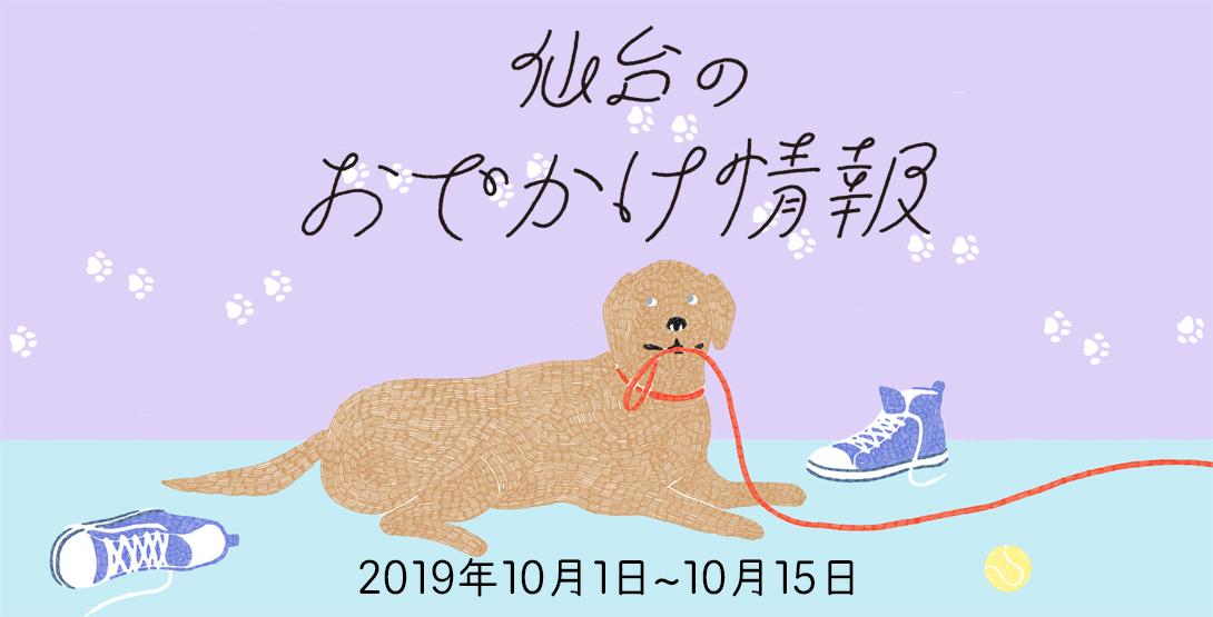 仙台のおでかけ情報 10月1日〜15日