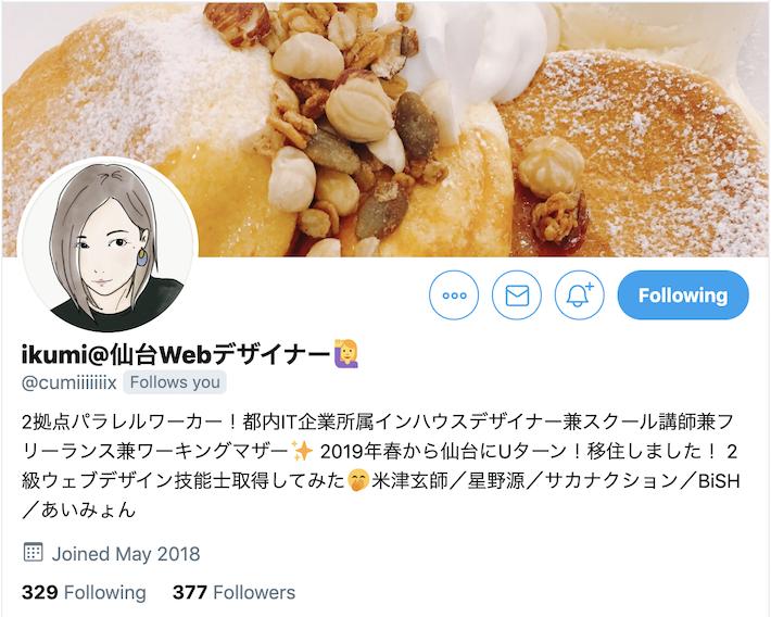 菅家さんTwitter