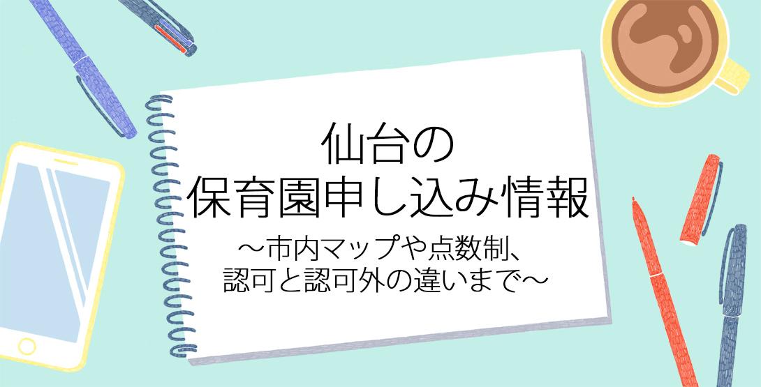仙台の保育園情報 〜保活事情、マップ、手続き方法、園の選び方まで〜