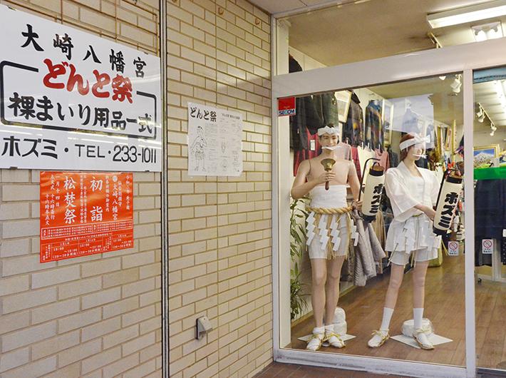 まちの衣料品店「ホズミ」ではどんと祭の裸参りに必要な用品一式が揃う