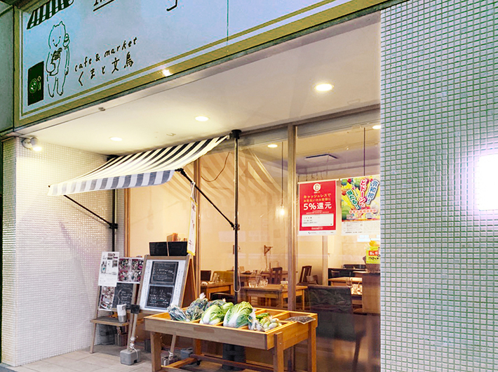 2018年にオープンした「cafe and marketくまと文鳥」。野菜たっぷりのランチやおはぎなどのカフェメニューを提供し、お店では野菜の販売も