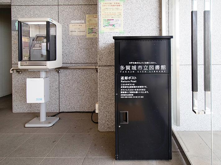 多賀城市立図書館の返却ポスト