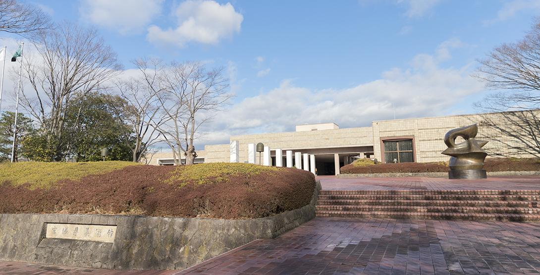 イチからわかる宮城県美術館 その魅力と楽しみ方をご紹介