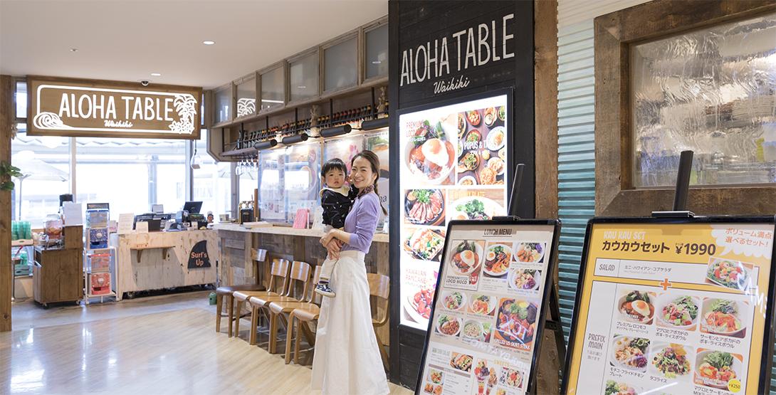 仙台PARCO2にある「ALOHA TABLE(アロハテーブル)」に行ってきました!