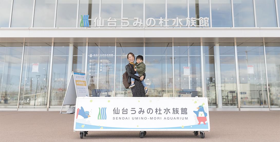 「仙台うみの杜水族館」に行ってきました!