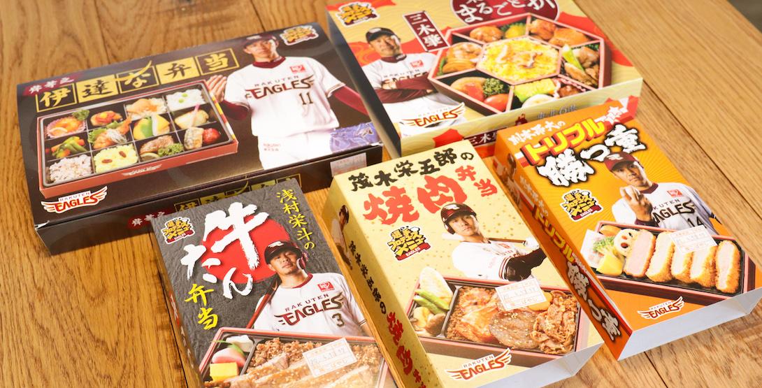 楽天イーグルス「選手プロデュース弁当」デリバリーOKの5種類実食レポート!