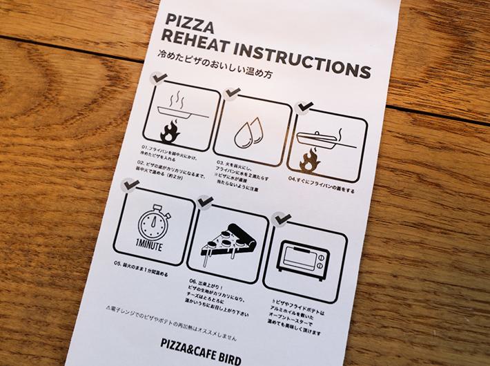 ピザの温め方も添付されていました