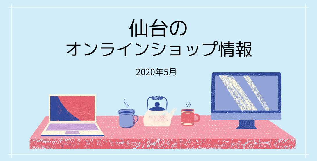 仙台のオンラインショップ情報 5月