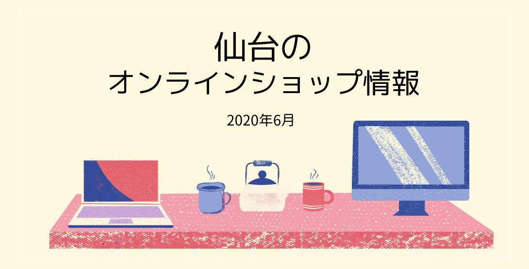 仙台のオンラインショップ情報 2020年6月