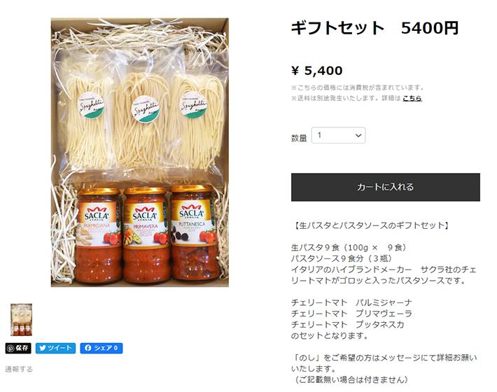 ギフトセット 5,400円(税込)