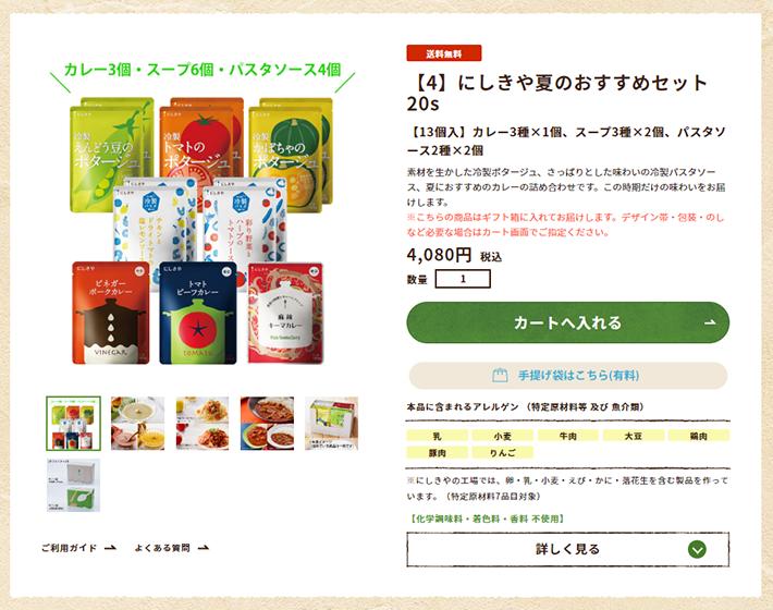 にしきや夏のおすすめセット 4,080円(税込)