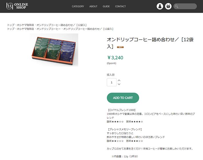 オンドリップコーヒー詰め合わせ 3,240円(税込)