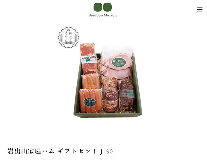岩出山家庭ハム ギフトセット J-50 5,400円(税込)