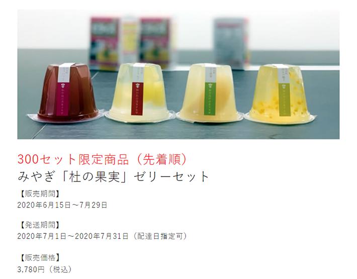 みやぎ「杜の果実」ゼリーセット 3,780円(税込)