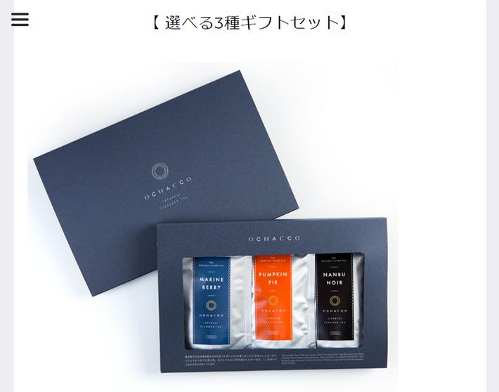 選べる3種ギフトセット 2,808円(税込)