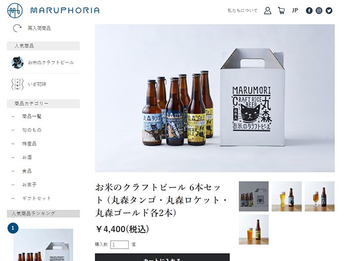 お米のクラフトビール 6本セット 4,400円(税込)