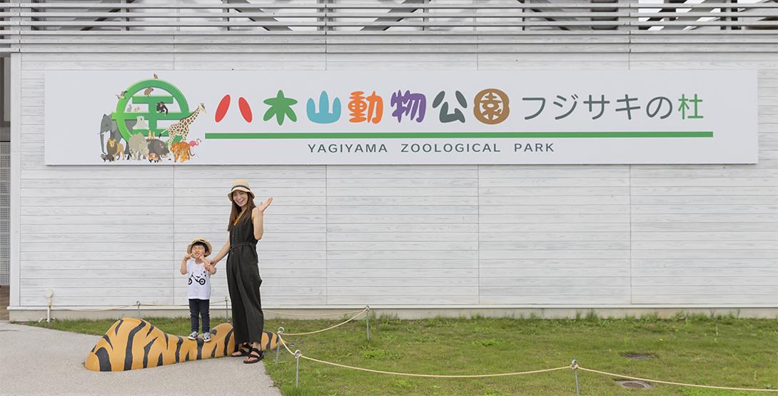 何度行っても楽しい! 「八木山動物公園フジサキの杜」へ行ってきました!