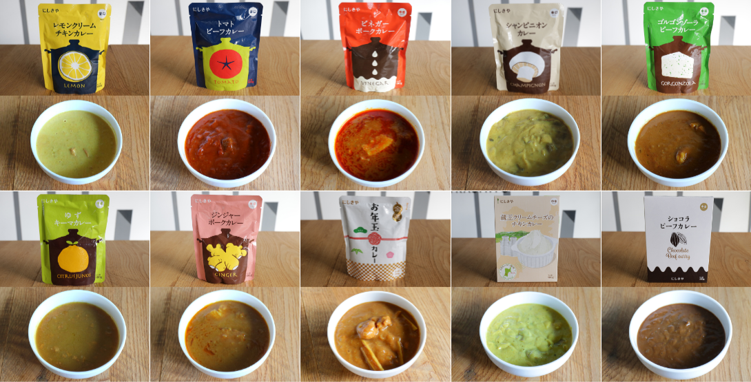 「にしきや」のレトルトカレー10種 食べ比べてみました~素材を味わうシリーズ+数量限定~