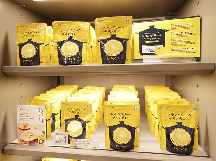 一番人気のレモンクリームチキンカレー