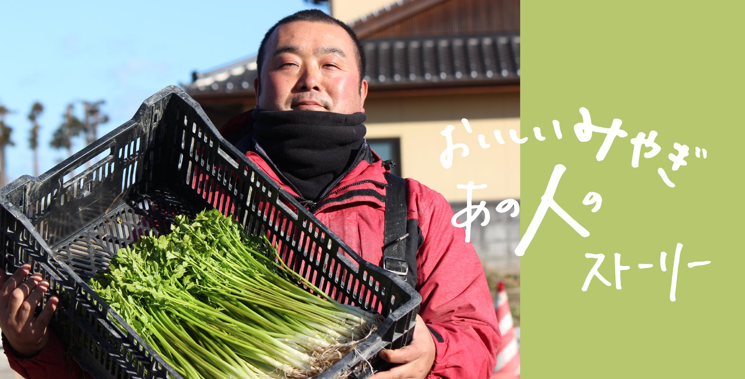 名取 せり農家「三浦農園」三浦隆弘さん