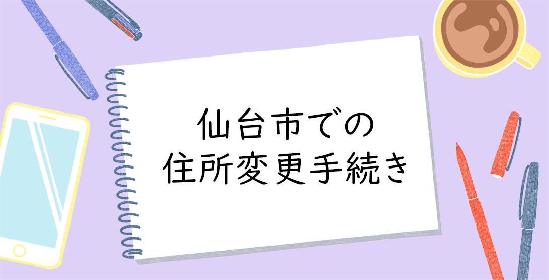 仙台市での引越しに伴う住所変更手続きってどうやるの?