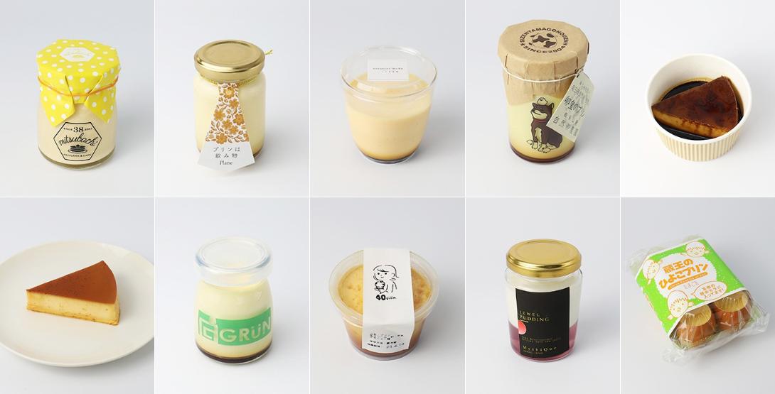 仙台で人気のプリン10種類を食べ比べてみました!