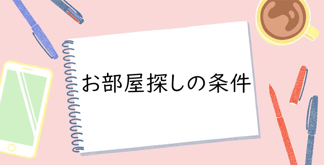 お部屋探しの条件解説!
