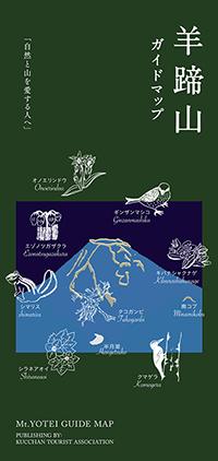 羊蹄山ガイドマップ表紙