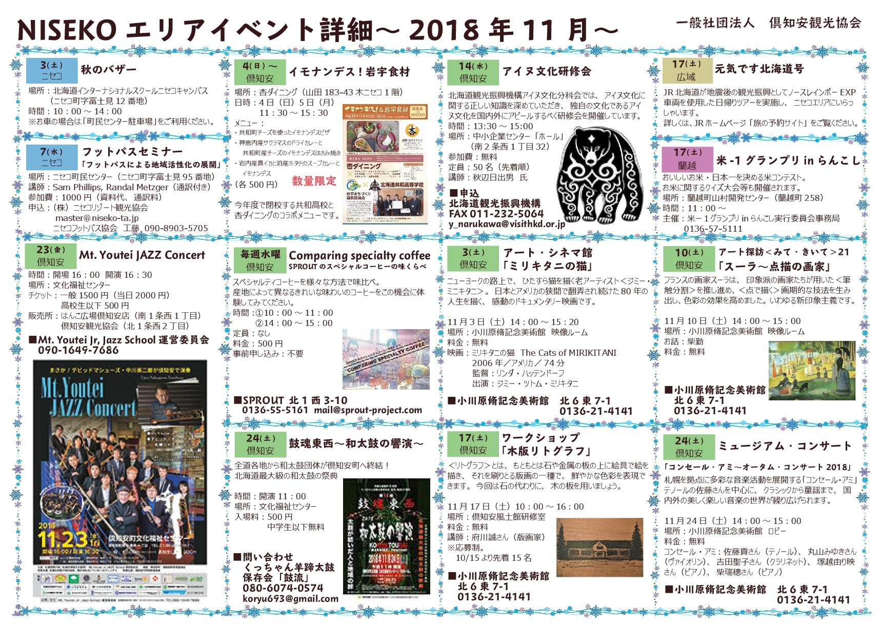 201811イベント詳細-1 Compressed