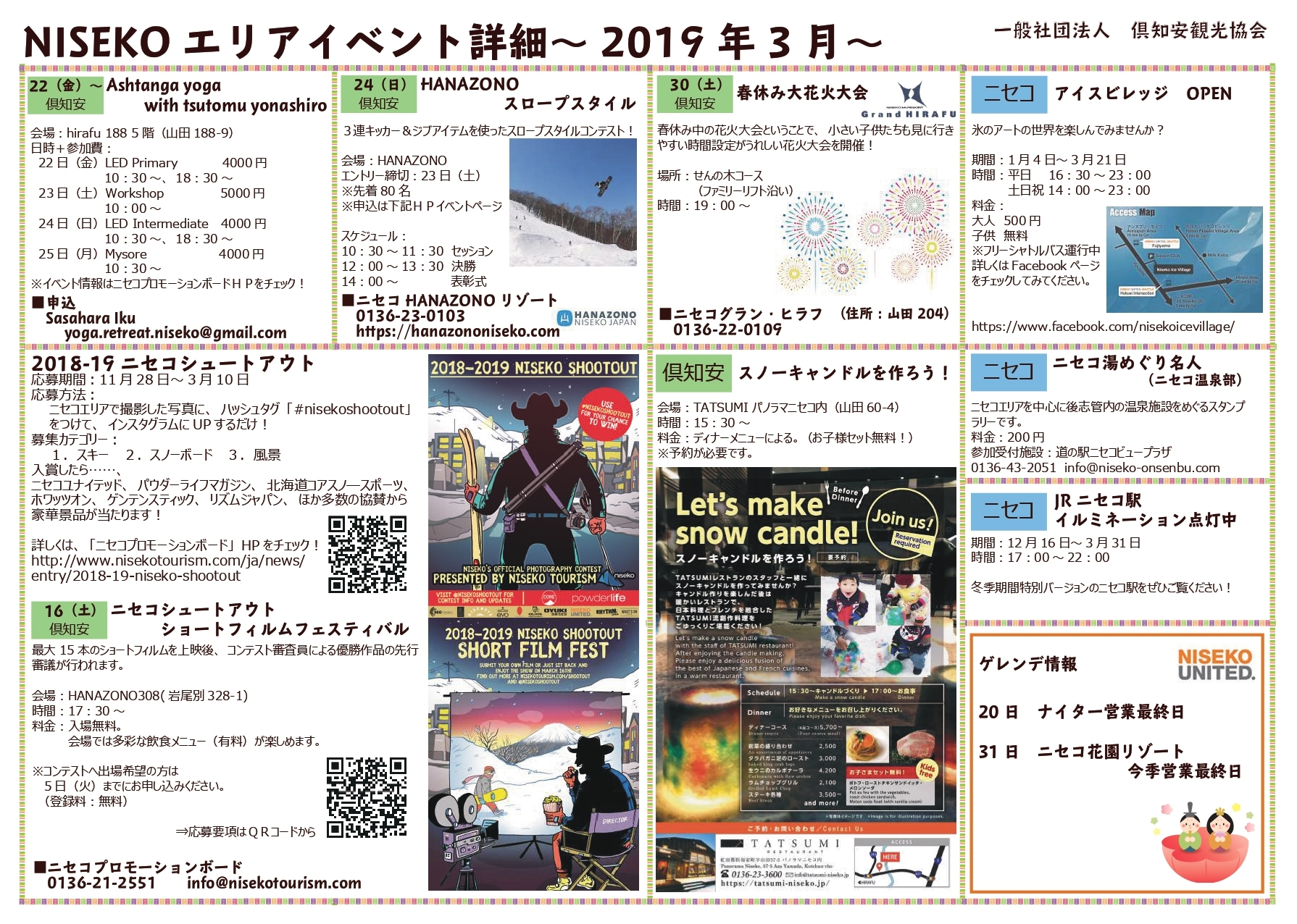 201903イベント詳細ー2 Compressed Pages To Jpg 0001 1