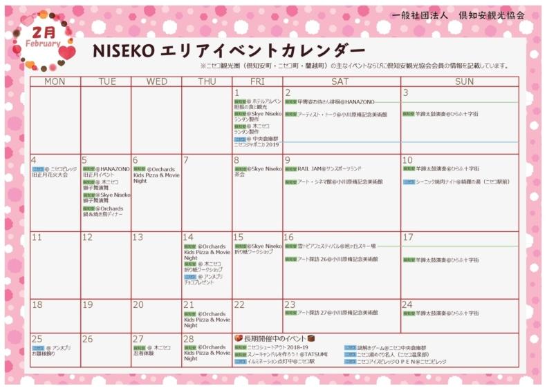 201902カレンダー 001 1