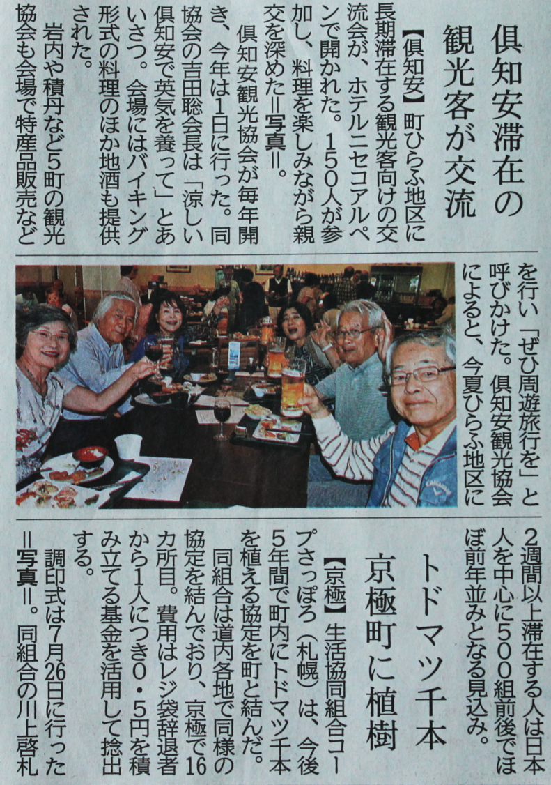 北海道新聞朝刊0805