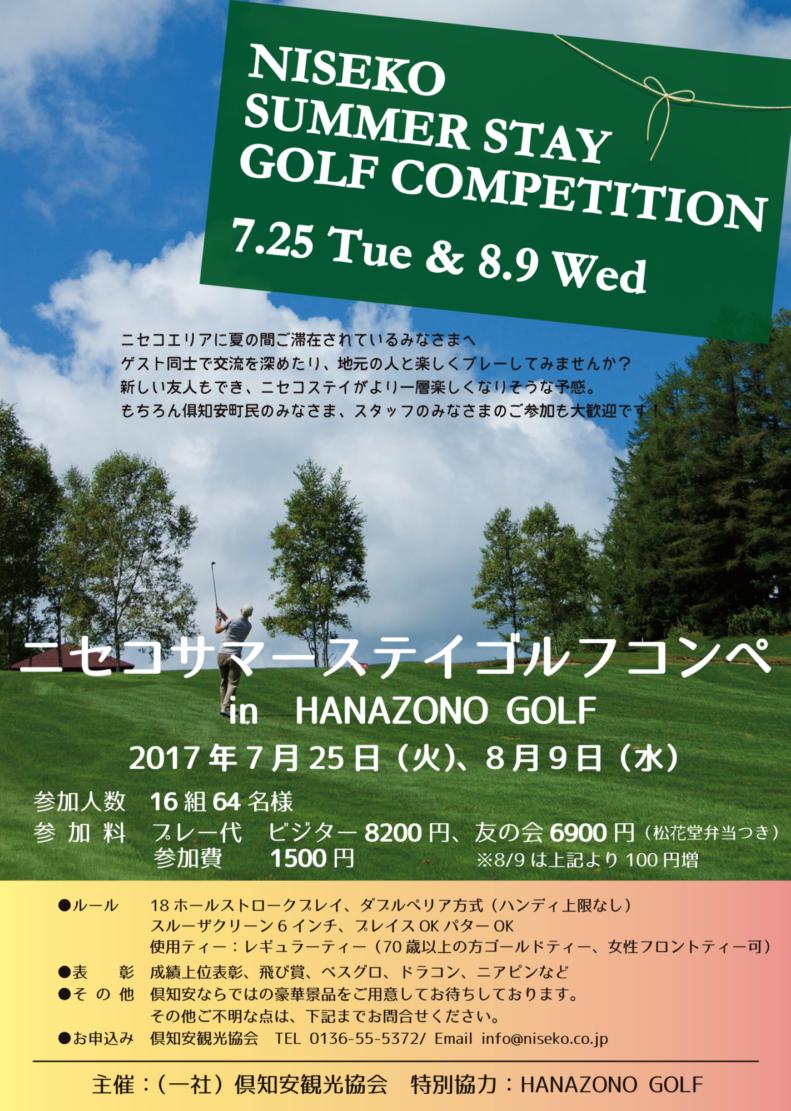 Lsゴルフコンペ2017