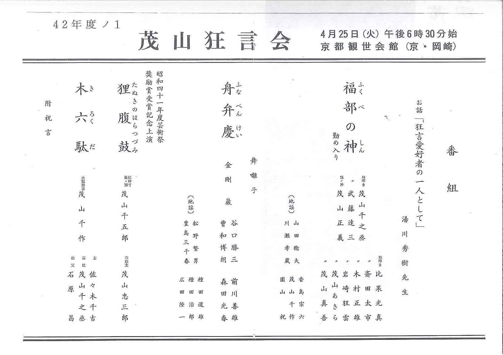 S42shigekyo1