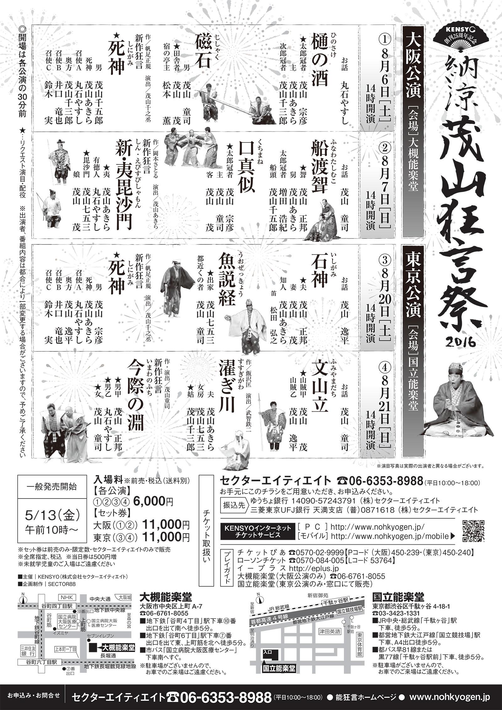 noryo2016ura