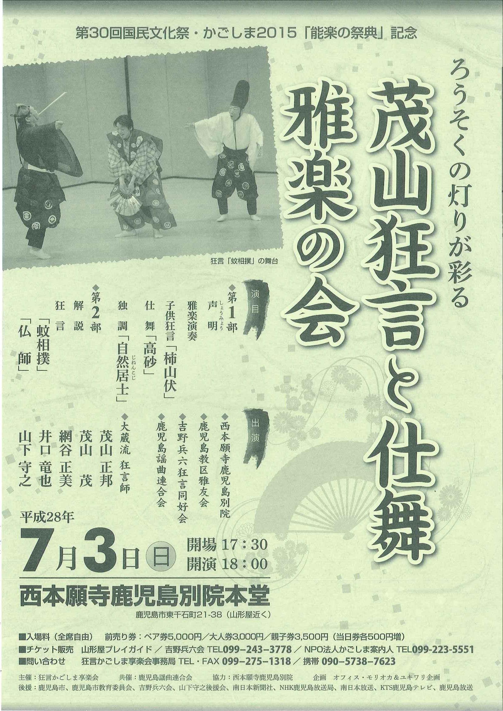 20160703kagoshima